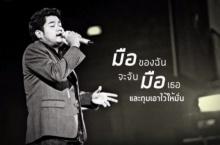Boyd Kosiyabong - มือ ft. เบน ชลาทิศ