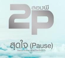 สุดใจ (Pause) : 2P [Official MV]