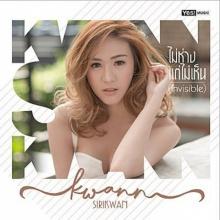 ไม่ห่างแต่ไม่เห็น (invisible) : Kwann Sirikwan ขวัญ ศิริขวัญ