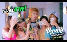 แฟนหล่อขอแชร์ - V gang Project [ Official MV ]เทพพิทักษ์ แอสละ