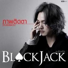 ภาพติดตา (FLASHBACK) : BLACKJACK | Official MV