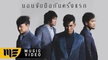 นอนจับมือกันครั้งแรก - SEASON FIVE (Official MV)
