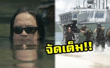 """""""โป่ง หิน เหล็ก ไฟ"""" จับมือกองทัพเรือ ลงสนามรบจริง!! จัดเต็มถ่ายเอ็มวี """"ก้าวหนึ่งในทะเล"""" (คลิป)"""