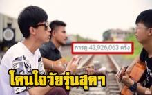 ยอดวิว 43 ล้านแล้ว! สำหรับเพลงนี้ เด็กไทยไม่ธรรมดาจริงๆ