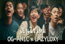 OG-ANIC x LAZYLOXY : เป็นไรไหม ?PROD.by NINO