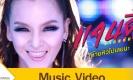 หายหัวไปเลยนะ - แคนดี้ รากแก่น [Official MV]