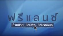 Vacation Time (OST. ฟรีแลนซ์..ห้ามป่วย ห้ามพัก ห้ามรักหมอ) MV. พร้อมเนื้อเพลง
