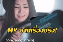 ต่ำตมไม่หยุดย้อนดู MV จากชีวิตจริง ชาวเน็ตฟันธง หมายถึง พิชญ์!!