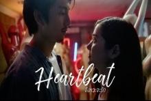 Heartbeat จังหวะจะรัก - วี วิโอเลต วอเทียร์