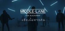 เรื่องไม่คาดคิด - MIDDLE LANE Feat. BLACKSHEEP