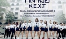[Official MV] กล้ามั้ย (N.E.X.T) – ALL KAMIKAZE