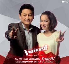 Teaser : The Voice Thailand ซีซั่น 4 สัปดาห์ที่ 4 (27 ก.ย.)