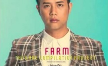 ปล่อยมือ (Leave) - ฟาร์ม ปณิธาน