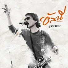 พูดมาเลย - เพลงใหม่ของ อัสนี โชติกุล