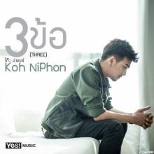 3 ข้อ (THREE) : โก๊ะ นิพนธ์ (Koh Niphon)