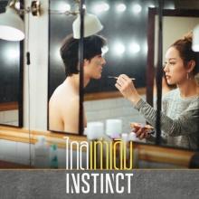 ไกลเท่าเดิม - Instinct  Official MV แต่งโดย ป้าง นครินทร์
