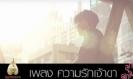 MV. ความรักเจ้าขา (Official Ost. ภาพยนตร์ลูกทุ่งซิกเนเจอร์)