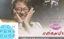 แค่ลมปาก - ธเนศ วรากุลนุเคราะห์ Feat. อิมเมจ สุธิตา