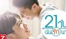 ใกล้ๆหน่อย (Closer) OST. 21 วันฉันรักนาย - Marc KAMIKAZE