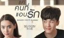แค่คนที่แอบรัก - SEASON FIVE Feat.หนอยแน่
