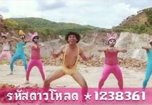 สวนสัด - จานอู๋ feat. หญิงแย้
