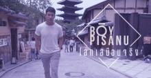 บอย พิษณุ - โลกเสมือนจริง [Official MV]