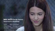 พบรัก Female version Ost.พลับพลึงสีชมพู | ธิติมา ประทุมทิพย์