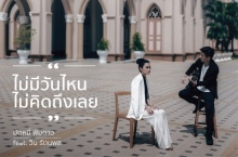 มัดหมี่ พิมดาว feat. Win Ratanapol - ไม่มีวันไหน.. ไม่คิดถึงเลย (Official Music Video)