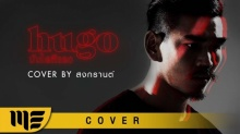 HUGO - บันไดสีแดง [COVER BY สงกรานต์]