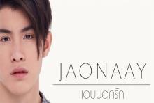 JAONAAY - แอบบอกรัก [Official MV]