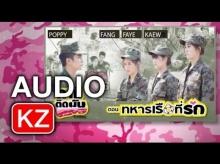 ฝึกกับพี่ได้ไหม – Faye Fang Kaew Feat. Poppy K-OTIC