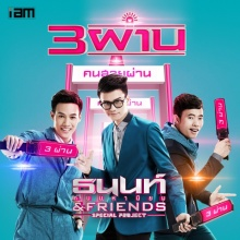 3 ผ่าน - ธนนท์ คนมหานิยม & Friends Special Project [Official Lyrics]