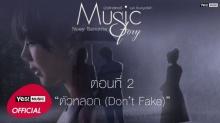 Music Story ตอนที่ 2 ตัวหลอก (Dont Fake) : เนย ซินญอริต้า