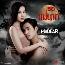 รอ (OST. แม่นาก) : MaDear