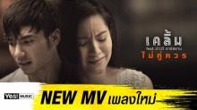 ไม่คู่ควร feat. บ่าววี อาร์ สยาม : เคลิ้ม Yes! Music   Official MV