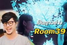 ว๊าว!!  เป็นทุกอย่าง เพลงใหม่ Room 39 มาแล้ว!!