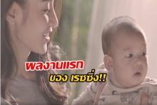 """มาแล้ว!!!ผลงาน MV  แรก ของ น้องเรซซิ่ง"""" ที่เล่นคู่ """"แม่แพท"""""""