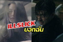 ILLSLICK - บอกฉัน