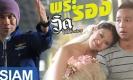 พระรอง : วิด ไฮเปอร์ อาร์ สยาม [Official MV]