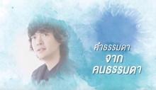 เพลงรักเพลงแรก - แหนม รณเดช, เอก Season Five , อิ้งค์ วรันธร