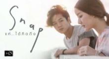 Snap (แค่...ได้คิดถึง) MV น่ารักมาก