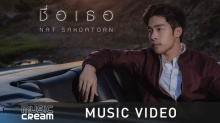 ชื่อเธอ - Nat Sakdatorn (OFFICIAL MV)