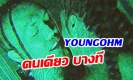 YOUNGOHM - คนเดียว บางที