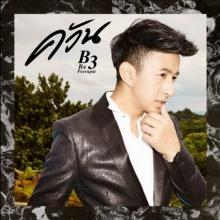 ควัน -- บี พีระพัฒน์  [Official Audio]