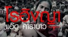 โรฮิงญา (แอ๊ด คาราบาว) | Rohingya by Ad Carabao