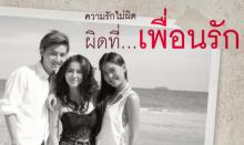 ความรักไม่ผิด - เป้ วงMild feat. มาเรียม 【OFFICIAL LYRIC VIDEO】