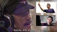 MV Good Guy Good Game Good Spirit  เพลงที่แอ๊ดแต่ง เพื่อวงการฟุตบอลไทย