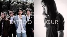 TATTOO COLOUR - อยากรู้..เสมอมา | WHY feat. Greasy Café