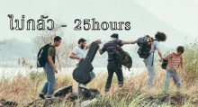 ไม่กลัว - 25 Hours