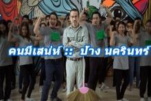 คนมีเสน่ห์ - ป้าง นครินทร์「Official MV」